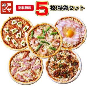 送料無料 神戸ピザ5枚!特袋 レストランで作る手作り本格ピザ 冷凍ピザ カリっふわっ生地が美味しいと評判のピザ