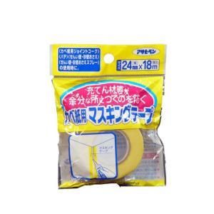 壁紙用マスキングテープ casalindo