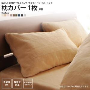 ピローケース 1枚 : プレミアム マイクロファイバー カバーリング 枕カバー