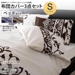 布団カバー ボックスシーツ セット シングル ベッド用 : リゾートデザイン カバーリング カバー、...