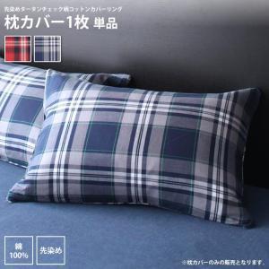ピローケース 1枚 : タータンチェック柄 コットンカバーリング 枕カバー