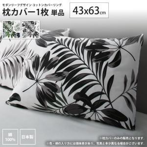 ピローケース 1枚 43×63cm用 : モダン リーフデザイン コットンカバーリング 枕カバー
