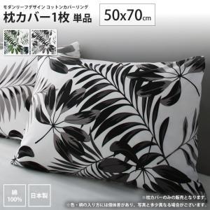ピローケース 1枚 50×70cm用 : モダン リーフデザイン コットンカバーリング 枕カバー
