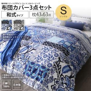 布団カバーセット シングル 和式用 枕43×63用 : リゾート デザイン コットンカバーリング カ...