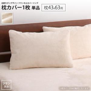 枕カバー 1枚 43×63用 : 北欧 モダンデザインカバーリング 枕カバー