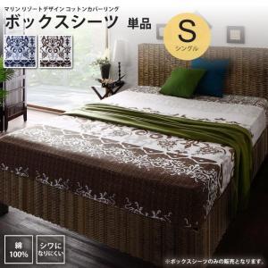 ボックスシーツ シングル ベッド用 単品 : マリン リゾートデザイン コットンカバーリング マット...