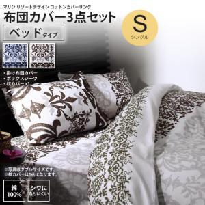 布団カバーセット ベッド用 シングル : マリン リゾートデザイン コットンカバーリング カバー、シ...