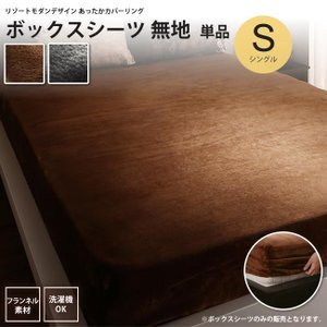 ボックスシーツ シングル ベッド用 単品 無地 : リゾートモダン あったかカバーリング マットレス...
