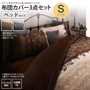 布団カバーセット ベッド用 シングル : リゾートモダン あったかカバーリング カバー、シーツセット