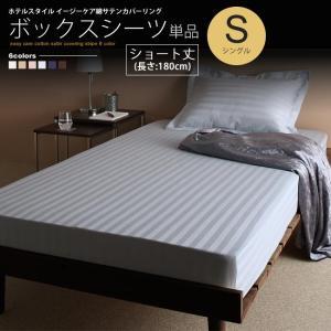 ★ショート丈ベッド専用  「小さいベッド」にも、ホテルスタイル、実現。  20,000人に愛される人...
