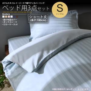 ★ショート丈ベッド専用 「小さいベッド」にも、ホテルスタイル、実現。  20,000人に愛される人気...