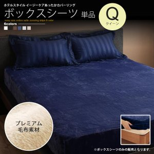 ボックスシーツ クイーン ベッド用 単品 : ホテルスタイル あったか毛布カバーリング マットレスカ...