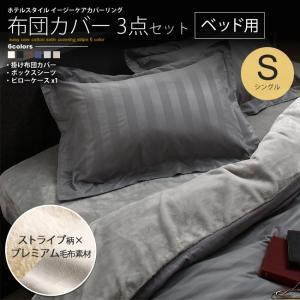 布団カバーセット シングル ベッド用 : ストライプ柄 ホテルスタイル あったか毛布カバーリング カ...