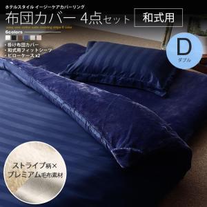 布団カバーセット ダブル 和式用 : ストライプ柄 ホテルスタイル あったか毛布カバーリング カバー...