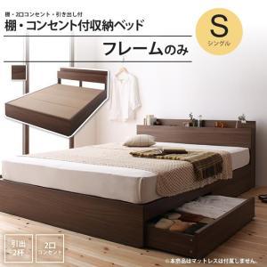 シングル: フレームのみ : 2杯引き出し 棚 コンセント 収納ベッド ベッドフレーム