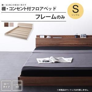 シングル: フレームのみ : フロアベッド 棚 コンセント付き ベッドフレーム