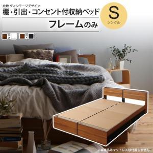 シングル:フレームのみ : 収納ベッド 棚 コンセント付き 北欧 ヴィンテージ ベッドフレーム