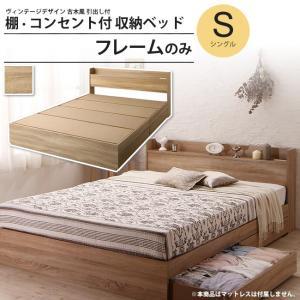 シングル:フレームのみ : 収納ベッド 棚 コンセント付 ヴィンテージ ベッドフレーム