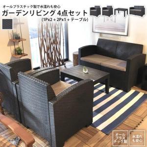 4点セット(1Px2 + 2Px1 + テーブル) : ガーデンリビングセット おしゃれ ODS-1...