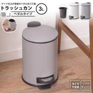 3リットル 丸型   ゴミ箱 おしゃれ ごみ箱 ダストボックス ペダル式 LFS-231 GY/WH...