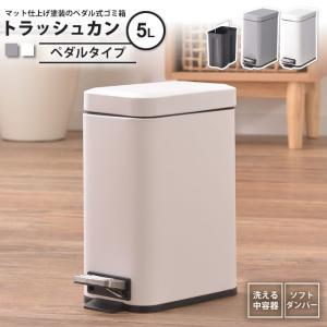 5リットル 角型   ゴミ箱 おしゃれ ごみ箱 ダストボックス ペダル式 LFS-232 GY/WH...