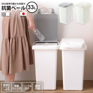 33リットル   ゴミ箱 おしゃれ ごみ箱 ダストボックス RSD-74 WH/GY 抗菌ペール 防...