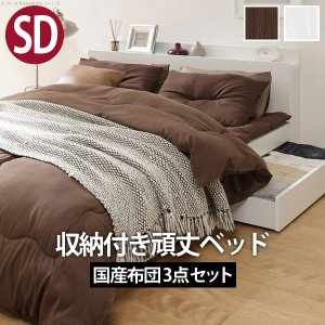 セミダブル:フレーム+国産洗える布団3点セット : 敷布団でも使えるフラットストレージベッド