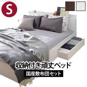 シングル:フレーム+国産3層敷布団セット : 敷布団でも使えるフラットストレージベッド