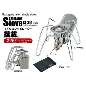 SOTO レギュレーターストーブ ST-310 4953571073101 ソト|cascaderocks