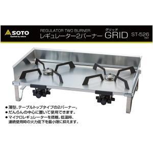 SOTO レギュレーター2バーナー GRID(グリッド) ST-526  4953571075266 ソト|cascaderocks
