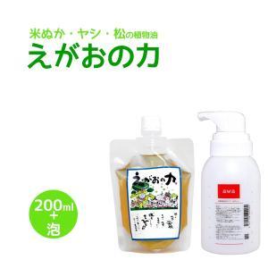 松の樹液からできた濃縮無添加洗剤「松の力」200ml/ エコロジー泡ボトル350ml【お得なお試しセット】
