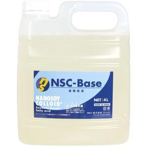 大豆でできた除菌 消臭 洗浄剤《ナノソイ・コロイド Base 4L》NSC-Base