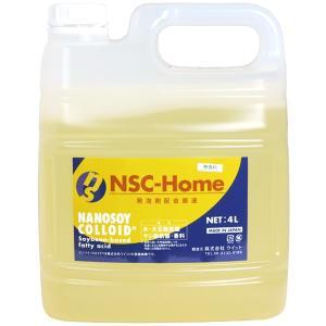 大豆でできた除菌 消臭 洗浄剤《ナノソイ・コロイド Home 4L》【発泡剤配合製品】NSC-Hom...