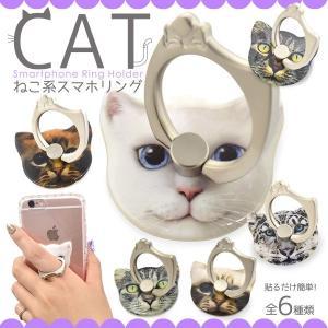 スマホリングホルダー 可愛い猫系デザイン 6種類 スマホリン...