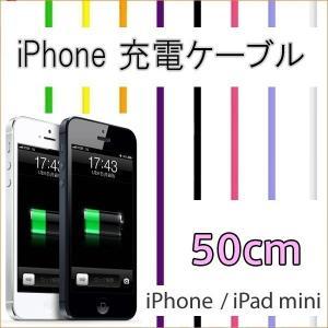 iPhone 充電 ケーブル (50cm) iPhone7 ...