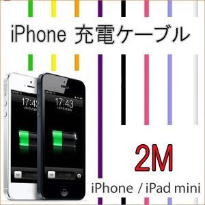 長さ2メートル iPhone スマホ 充電 ケーブル 200...