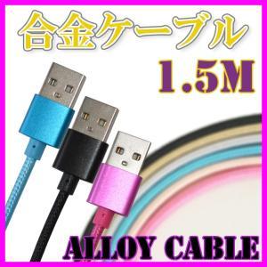 iPhone用 充電 ケーブル 1.5m 合金 ナイロンメッ...