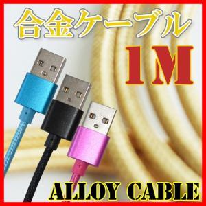 iPhone用 充電 ケーブル 1m 合金 ナイロンメッシュ...