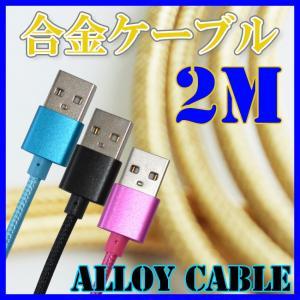 iPhone 充電 ケーブル 2m 合金 ナイロンメッシュ ...