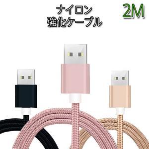 充電ケーブル 強化ケーブル 急速充電対応 iPhone用ナイ...