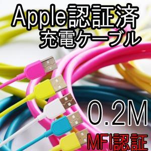 【Apple認証品 カラフル 充電 ケーブル/0.2M】【MFI認証 】iPhone用 充電ケーブル【5色】iPhone7 7Plus /iPhone6 6s 6Plus /iPhone5 5s 5c se(充電器 iphone)