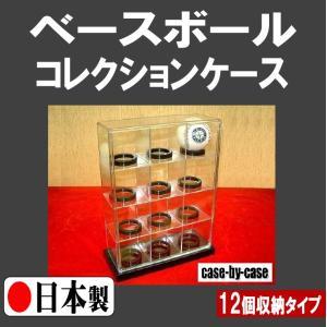 ≪ 野球 サインボール コレクションケース 12個収納タイプ ≫ 野球ボール 記念ボール ベースボール サインボールケース 小物収納にも♪ ≪日本製≫