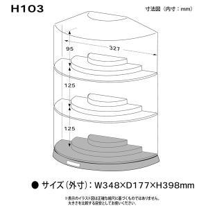 コレクションケース フィギュアケース ミニカーケース ディスプレイケース H103|case-shop|02