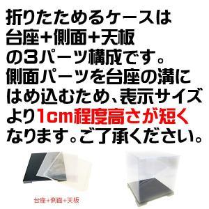 コレクションケース フィギュアケース 人形ケース ミニカーケース 幅12cm×奥行12cm×高8cm|case-shop|08
