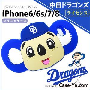 中日ドラゴンズ認証★iPhone6・6s/iPhone7/iPhone8専用スマホケース/ ■素材 ...