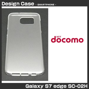 SC-02H Galaxy S7 edge PC素材 ケース case-ya