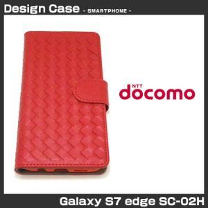 SC-02H Galaxy S7 edge PU素材 ケース case-ya