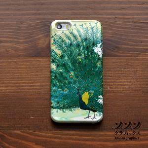 iPhone8 iPhone7 iphoneXs iPhoneX おしゃれ 女性 女子 耐衝撃 鳥 くじゃく 孔雀/sososo graphics|casegarden