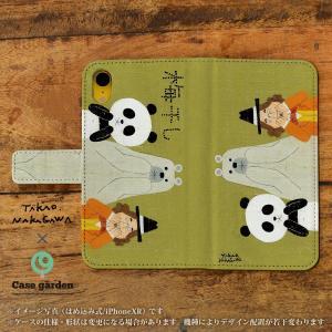 スマホケース 手帳型 全機種対応 動物 どうぶつ パンダ|casegarden