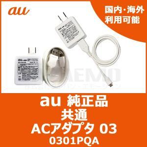 au純正 au 充電器 ACアダプタ 03 携帯充電器 0301PQA
